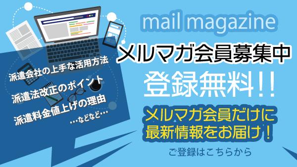 mailmagagine