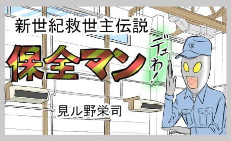 【マンガ】新世紀救世主伝説〜保全マン〜