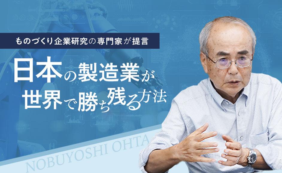 ものづくり企業研究の専門家・太田信義氏が提言!日本の製造業は人的資源を柔軟に活用すれば、創造的な製品がスピーディに生み出せる