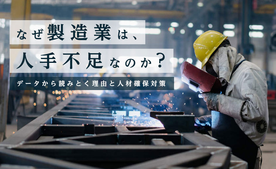 なぜ製造業は人手不足なのか?データから読みとく理由と人材確保対策