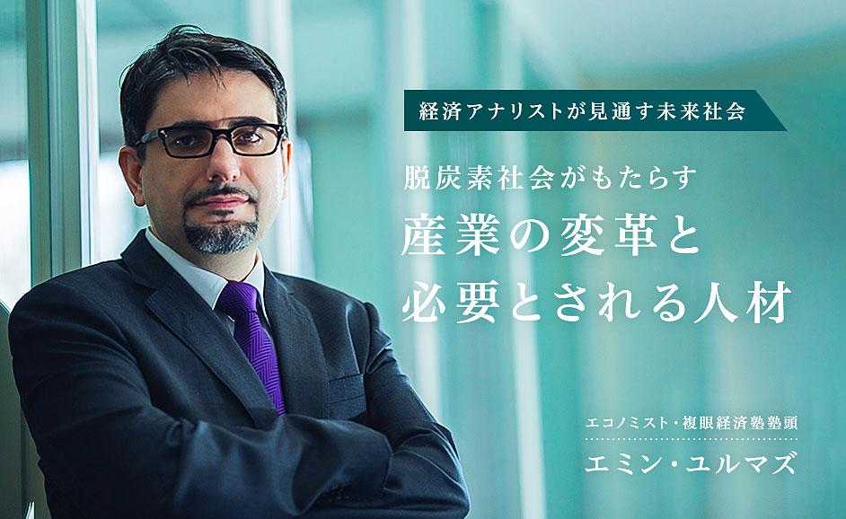 【エコノミストに聞く】 脱炭素社会へ向かう日本。予想される産業の変革と求められる人材とは