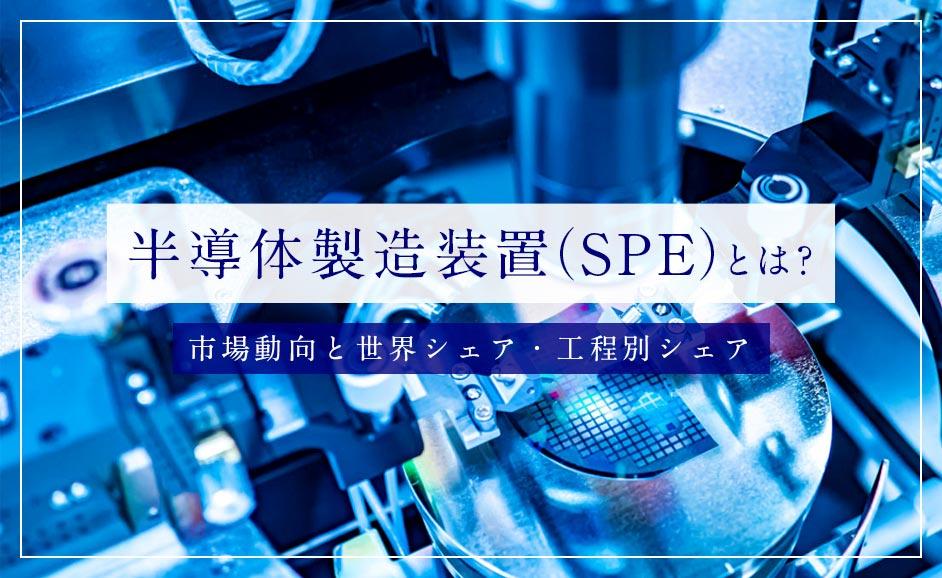 半導体製造装置(SPE)とは|市場動向と世界シェア・工程別シェア