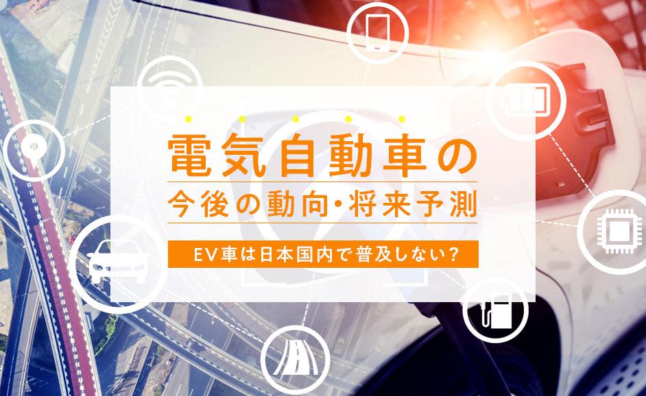 電気自動車の今後の動向・将来予測|EV車は日本国内で普及しない?