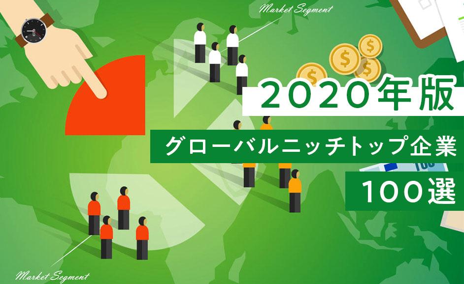 2020年版グローバルニッチトップ企業100選|7年ぶり発表の背景と人材・株式市場への影響