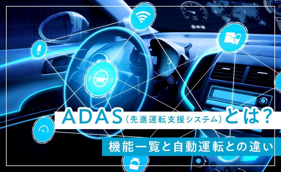 ADAS(先進運転支援システム)とは|機能一覧と自動運転との違い