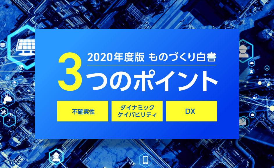 2020年度版ものづくり白書3つのポイント 「不確実性」「ダイナミック・ケイパビリティ」「DX」