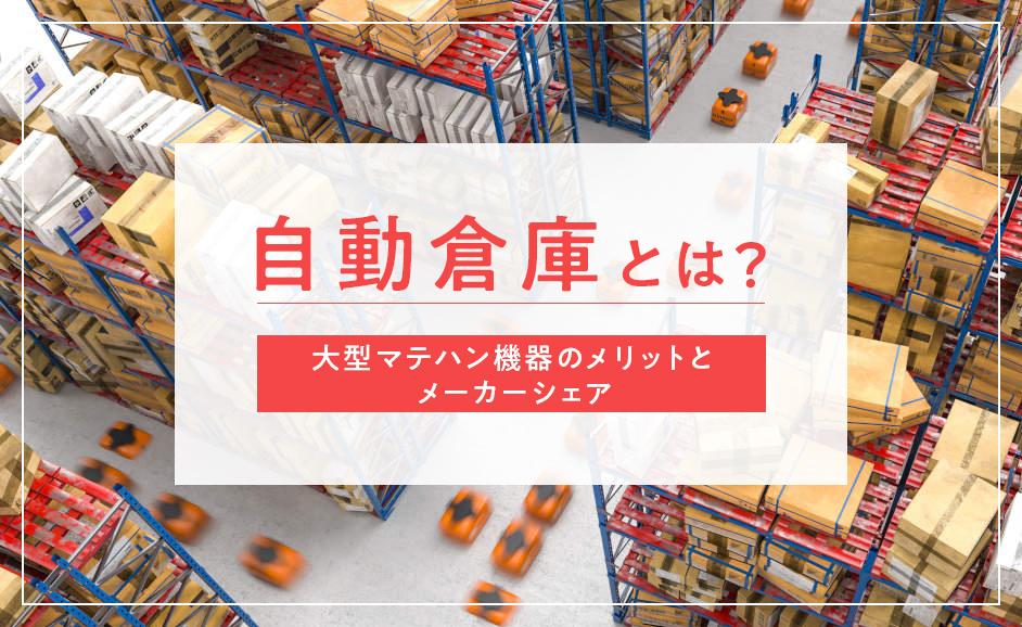 自動倉庫とは|大型マテハン機器のメリットとメーカーシェア