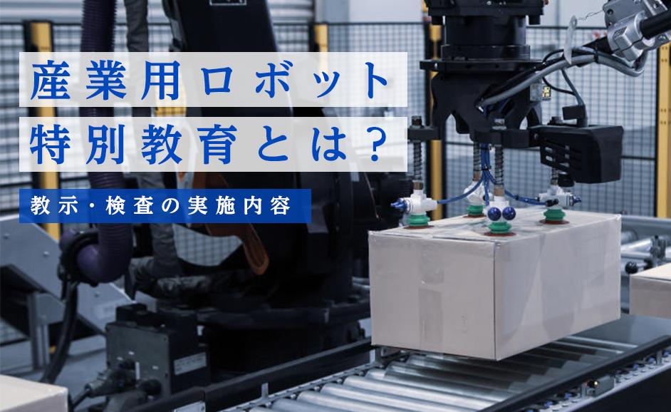 産業用ロボット特別教育とは|教示・検査の実施内容